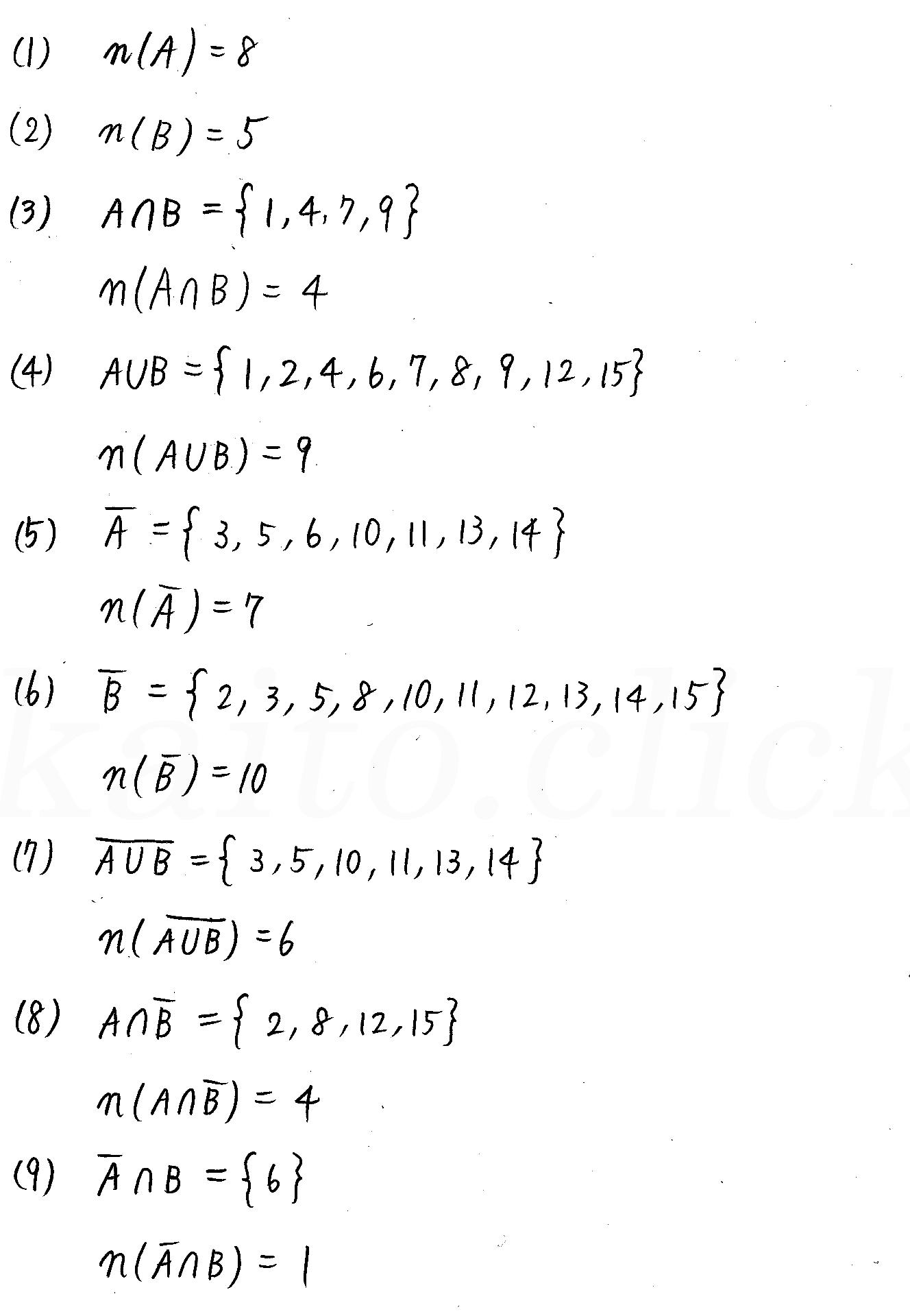3TRIAL数学A-11解答
