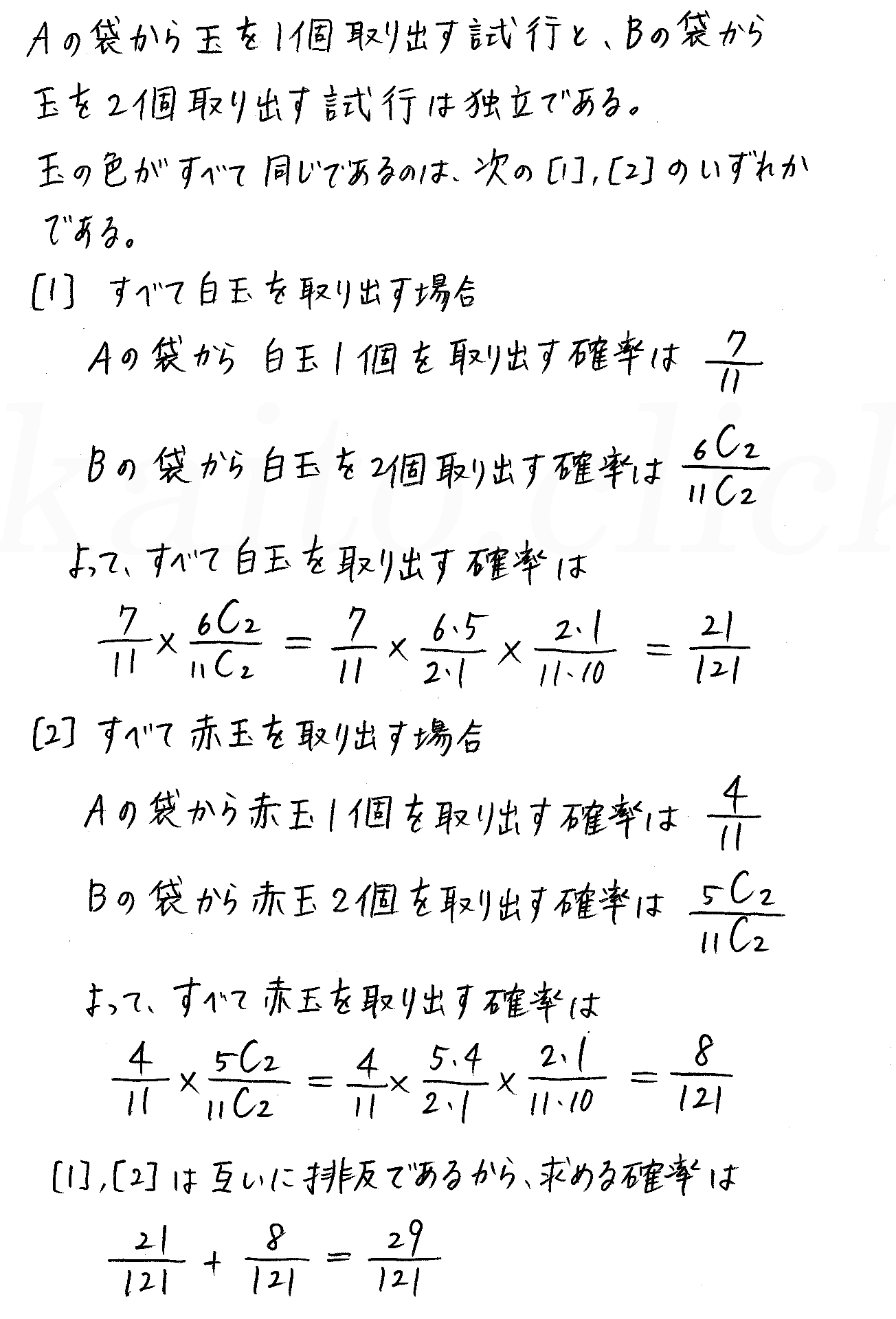 3TRIAL数学A-116解答