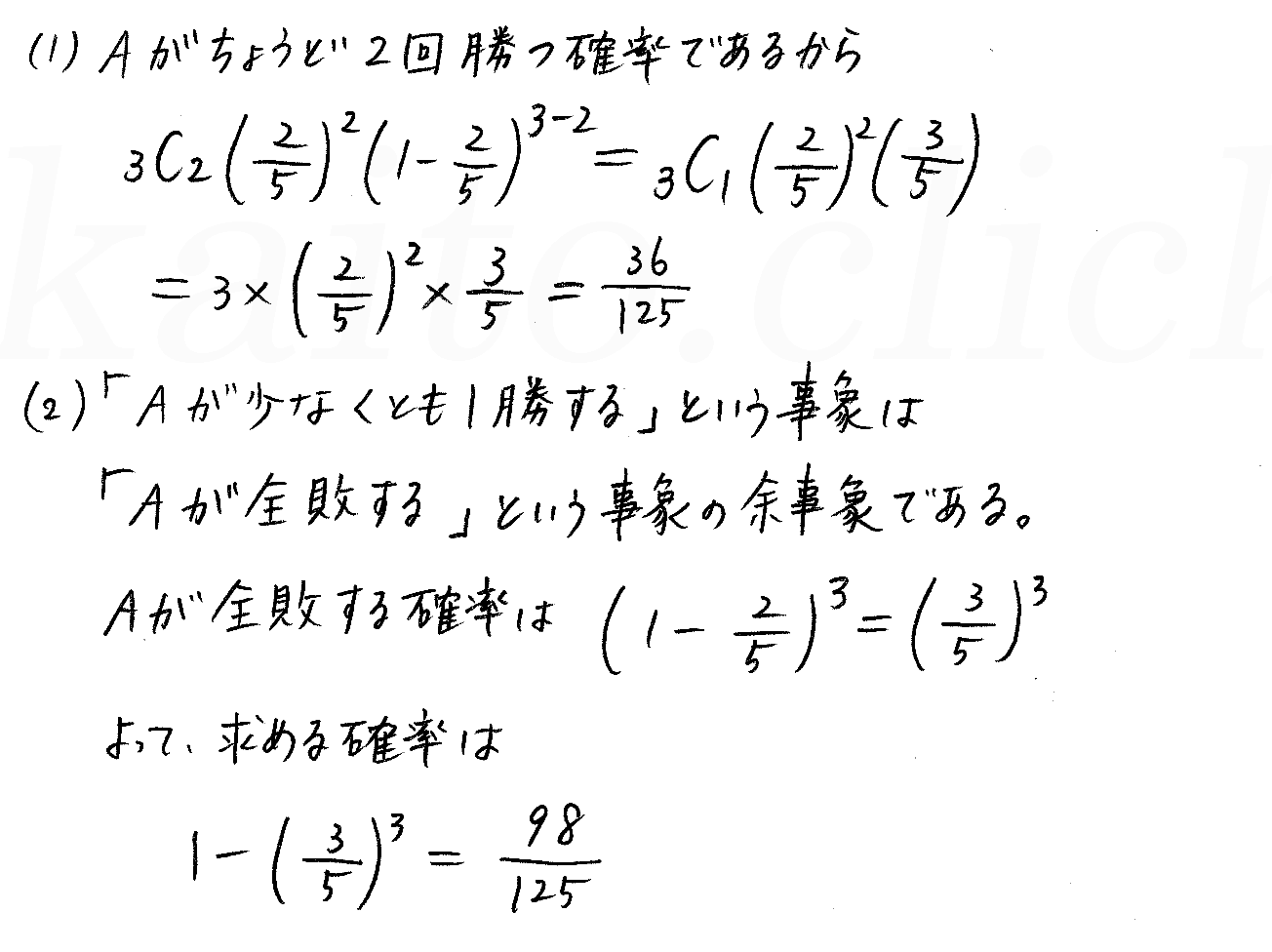 3TRIAL数学A-117解答