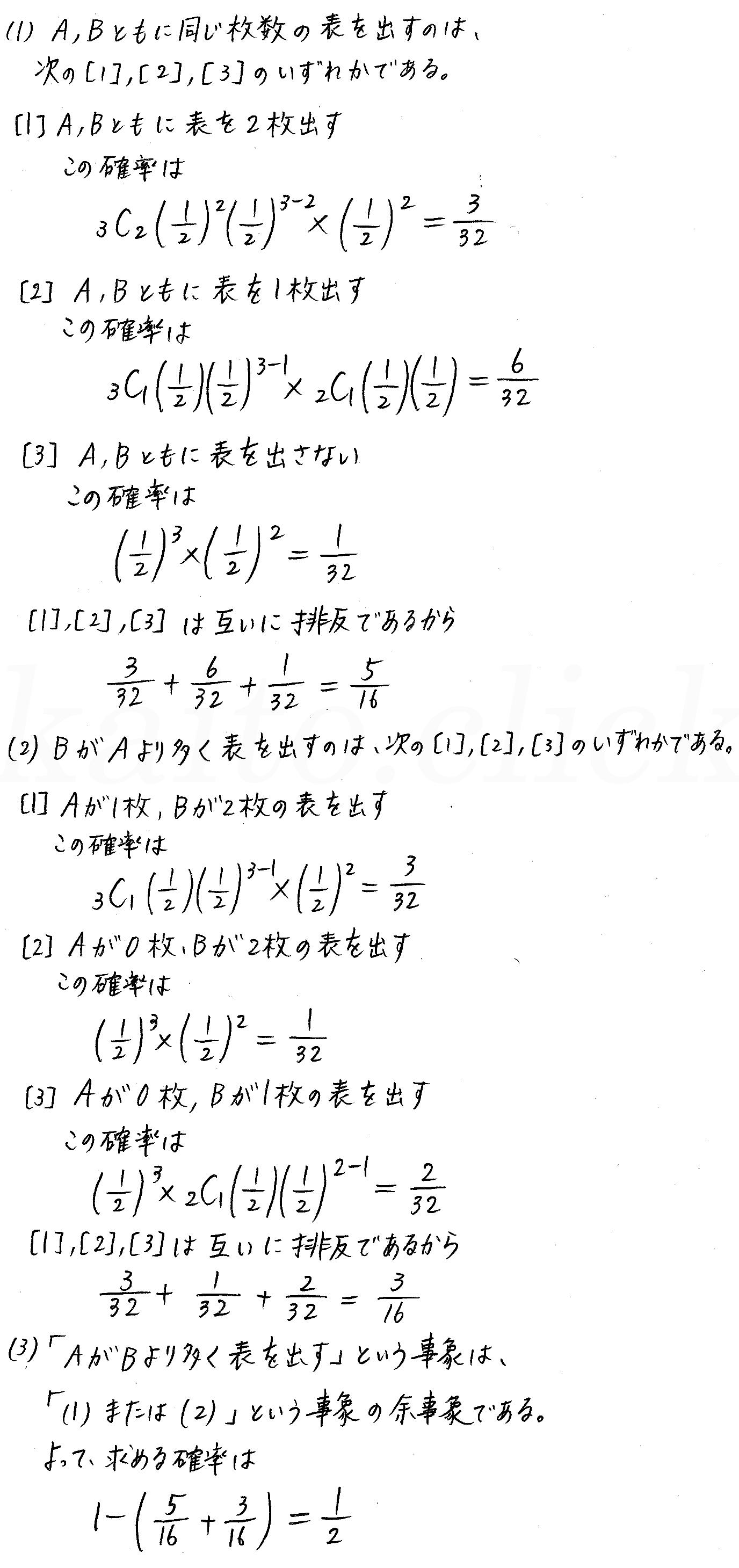 3TRIAL数学A-118解答