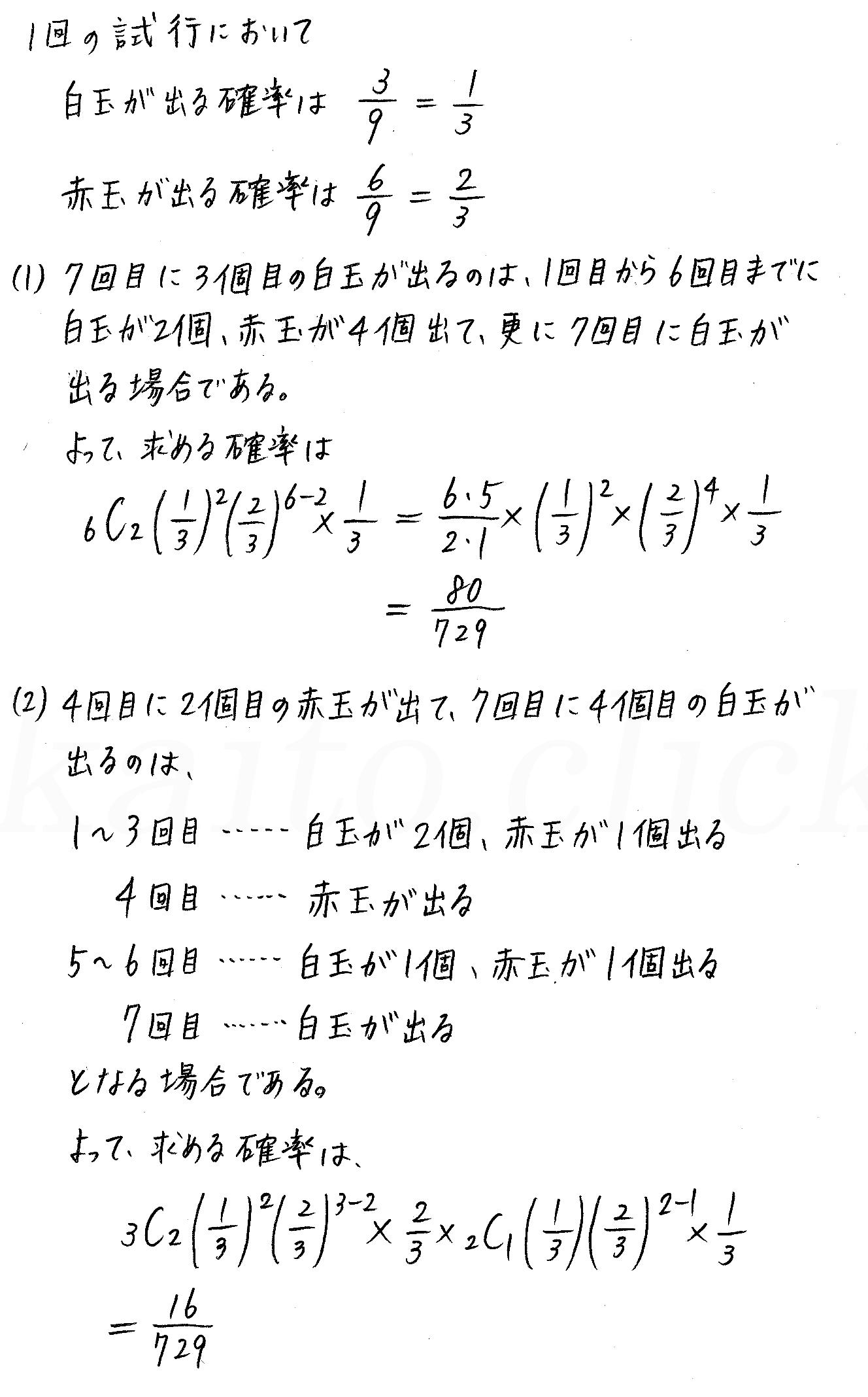 3TRIAL数学A-119解答
