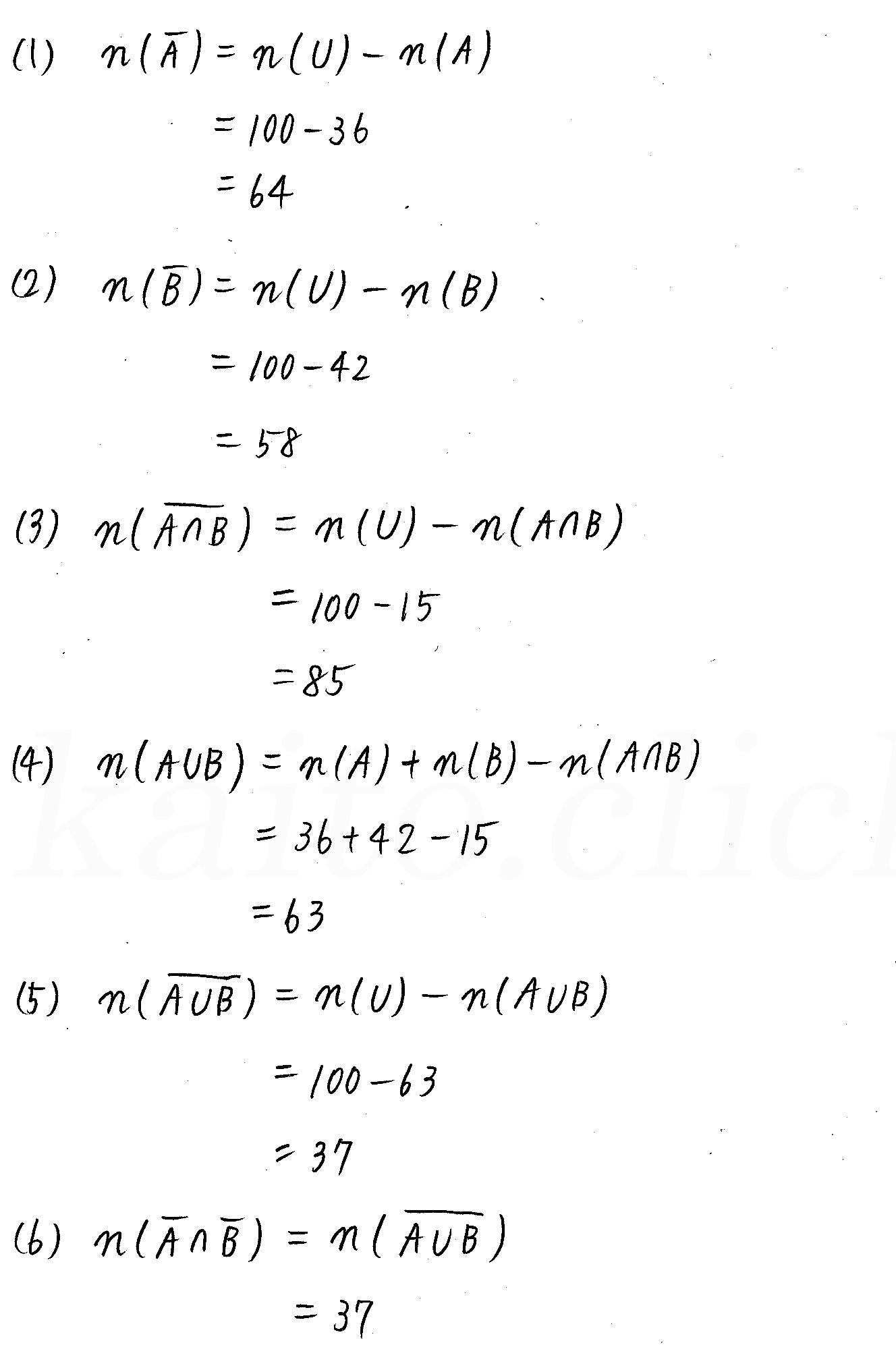 3TRIAL数学A-12解答