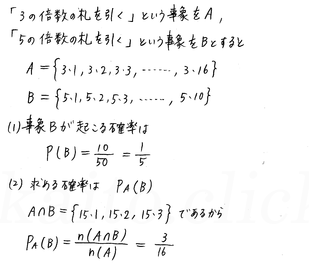 3TRIAL数学A-120解答