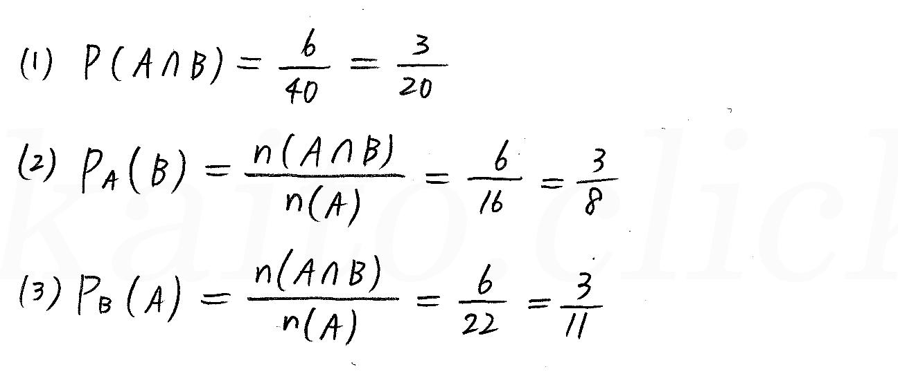3TRIAL数学A-121解答