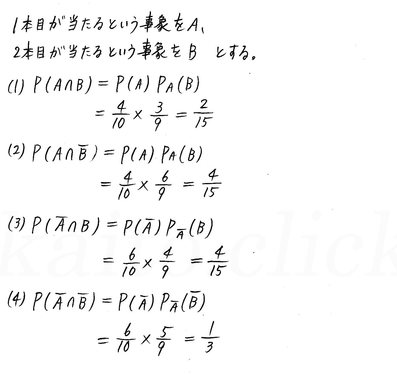 3TRIAL数学A-123解答