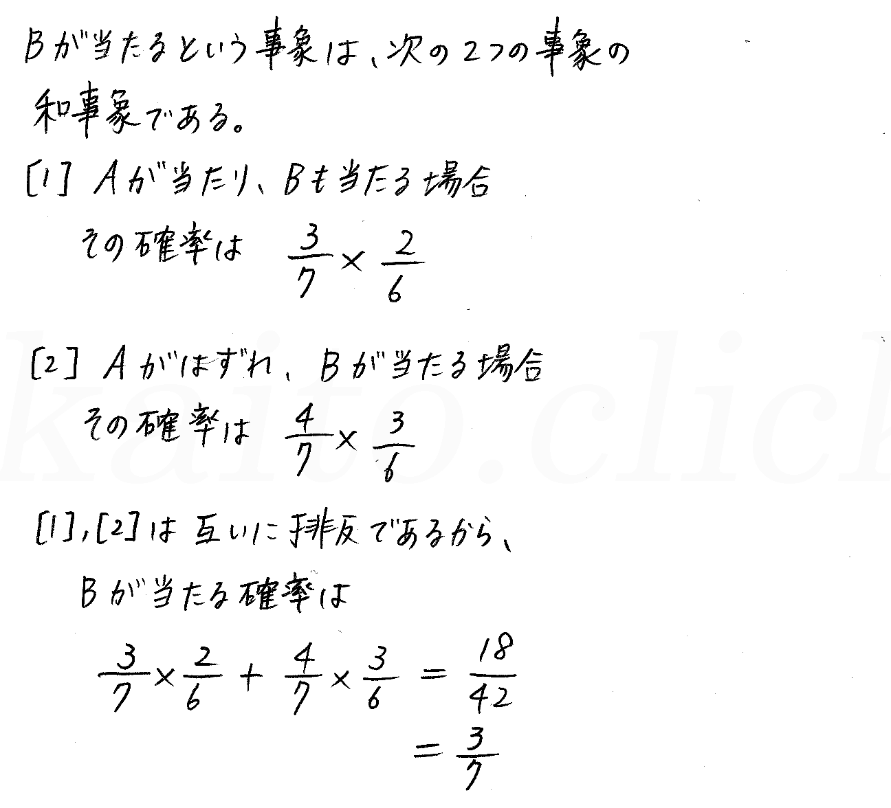 3TRIAL数学A-124解答