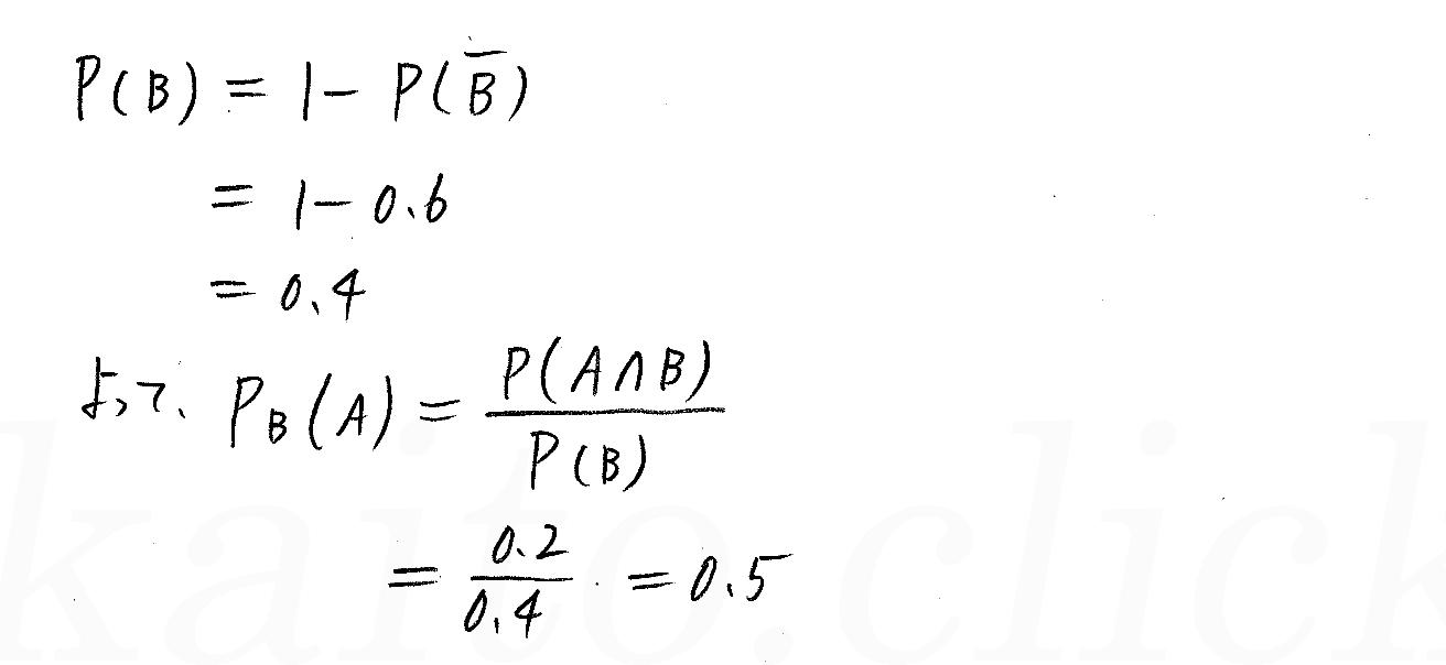 3TRIAL数学A-125解答