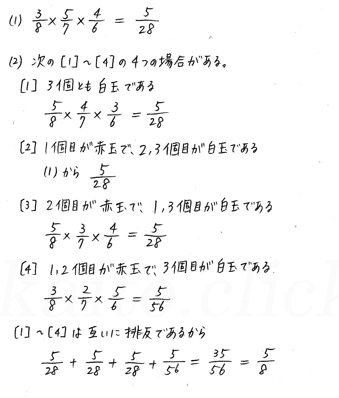 3TRIAL数学A-126解答