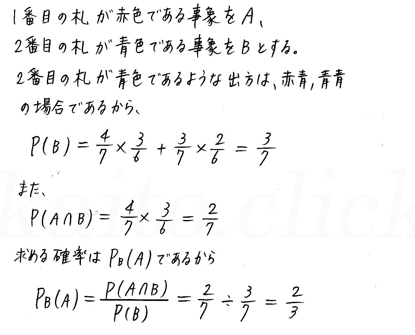 3TRIAL数学A-127解答