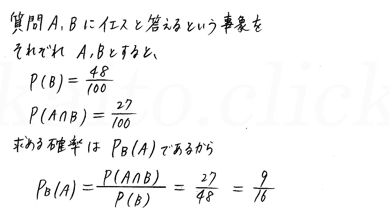 3TRIAL数学A-128解答