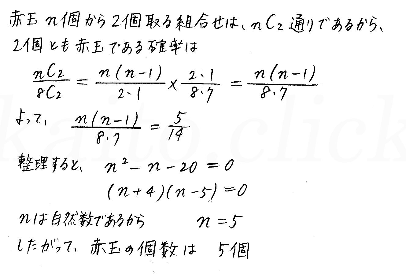 3TRIAL数学A-129解答