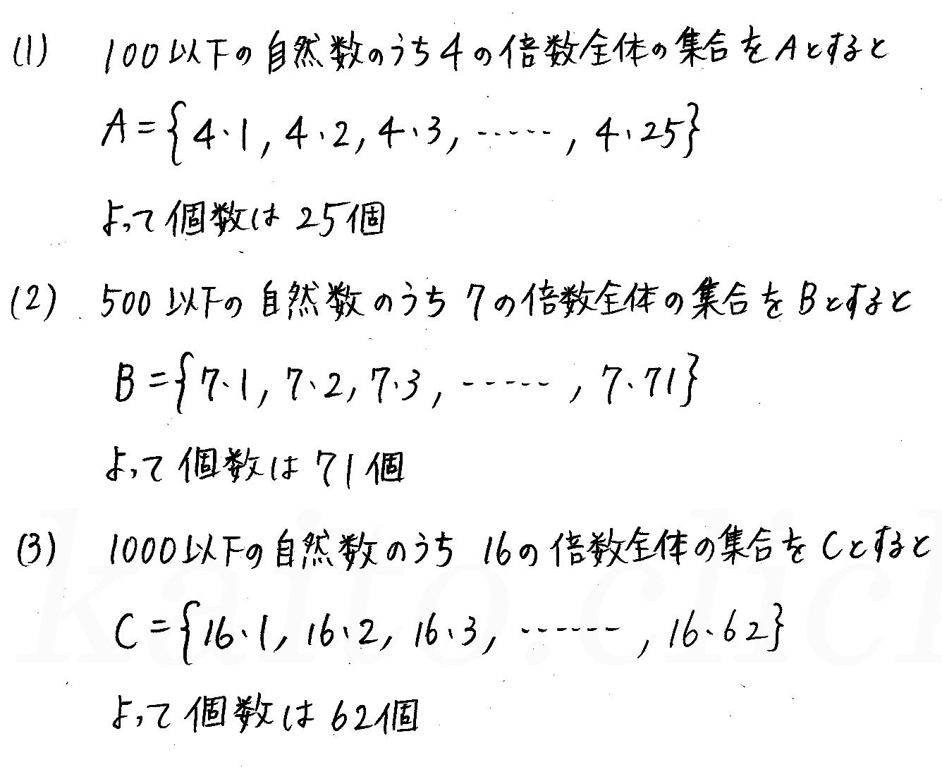3TRIAL数学A-13解答
