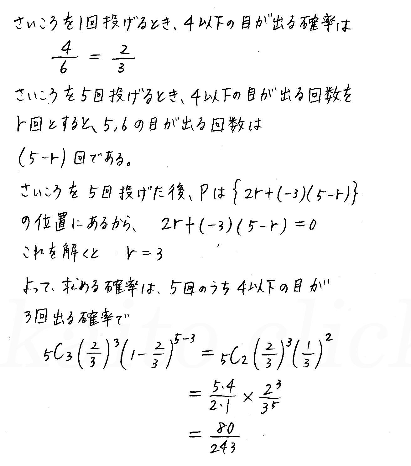 3TRIAL数学A-130解答