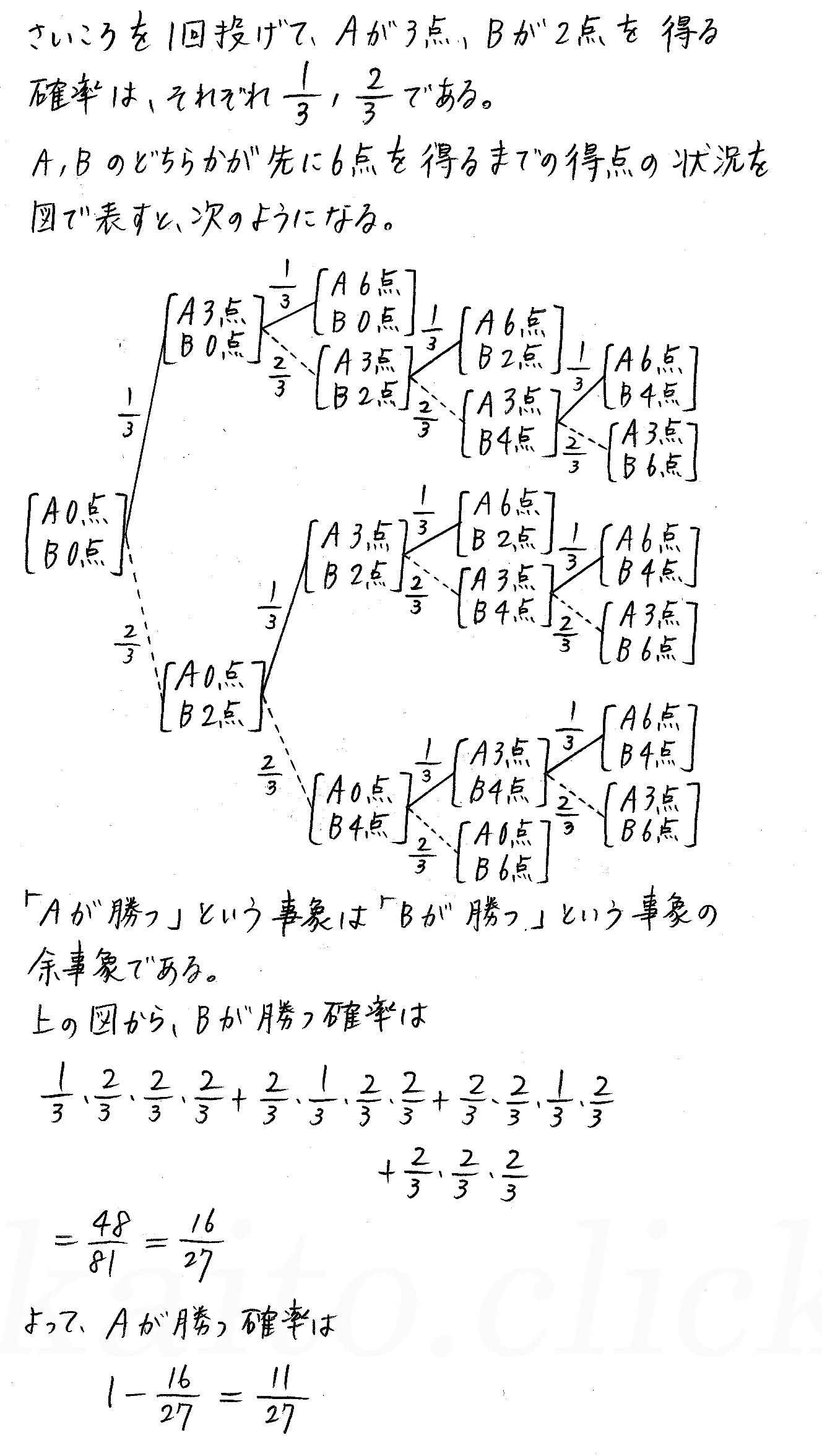 3TRIAL数学A-131解答