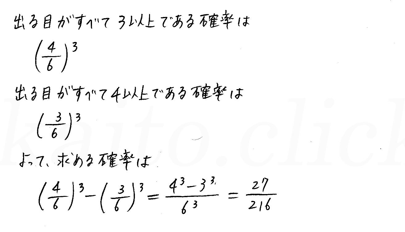 3TRIAL数学A-132解答