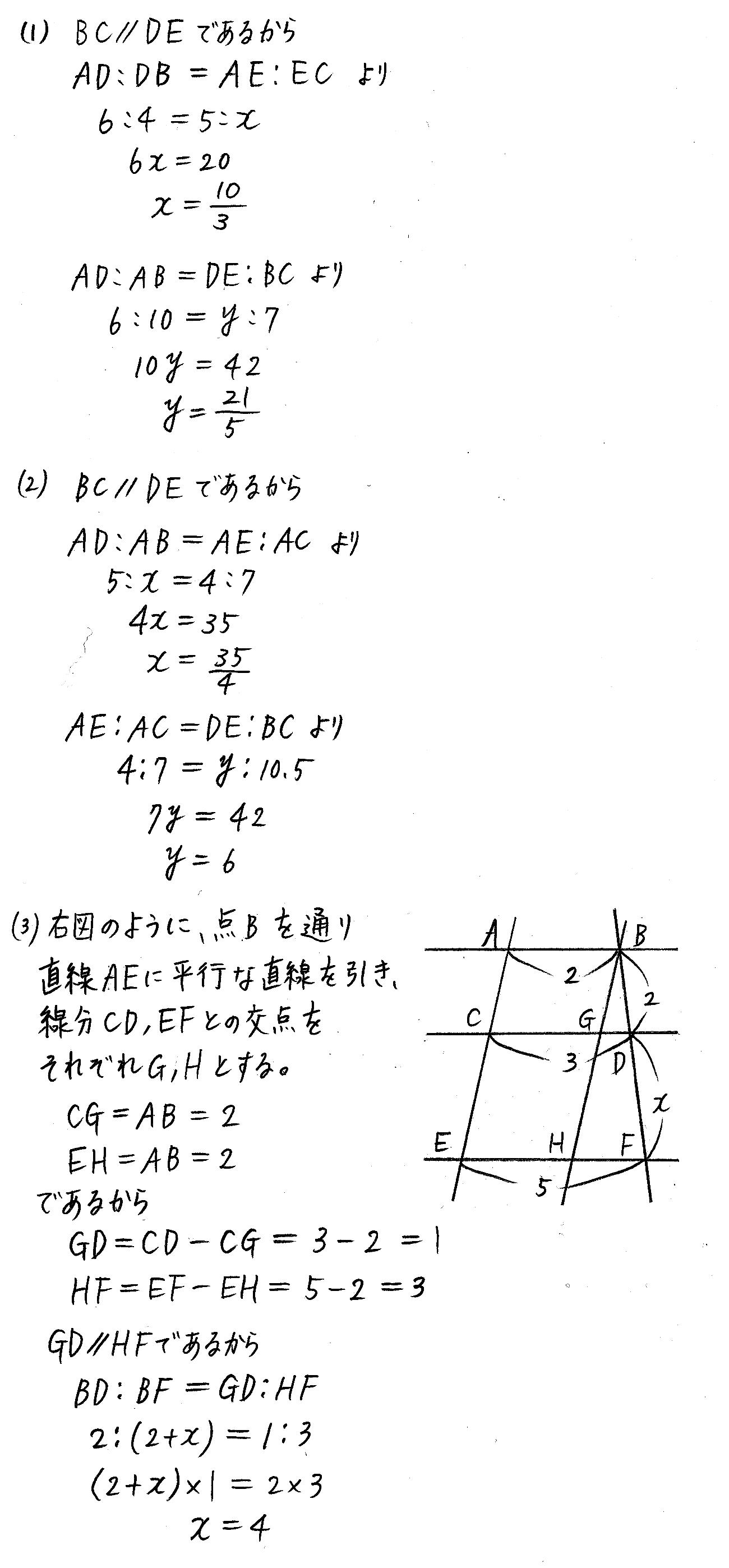 3TRIAL数学A-134解答