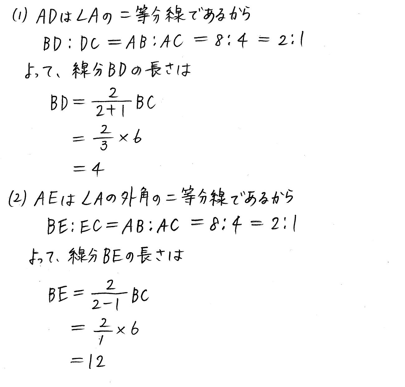 3TRIAL数学A-136解答