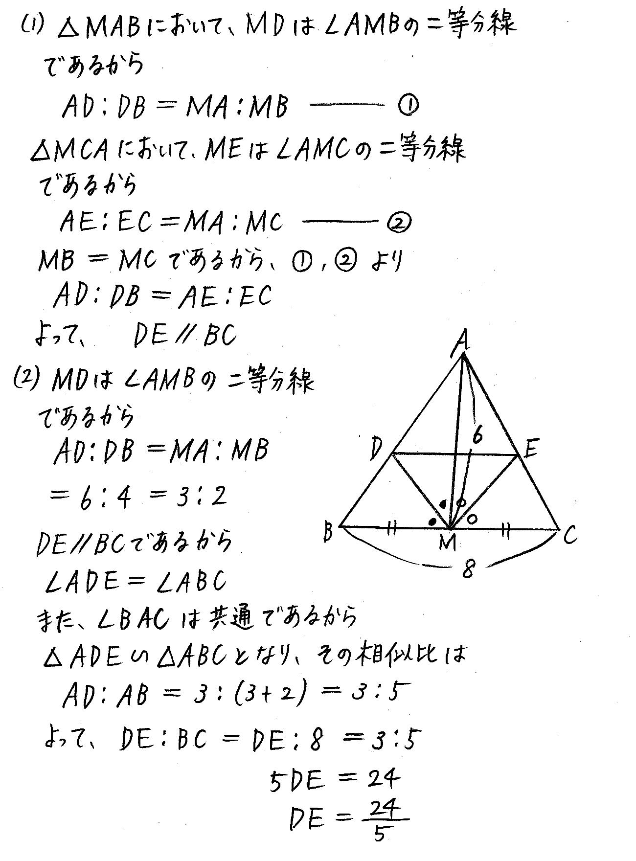 3TRIAL数学A-137解答