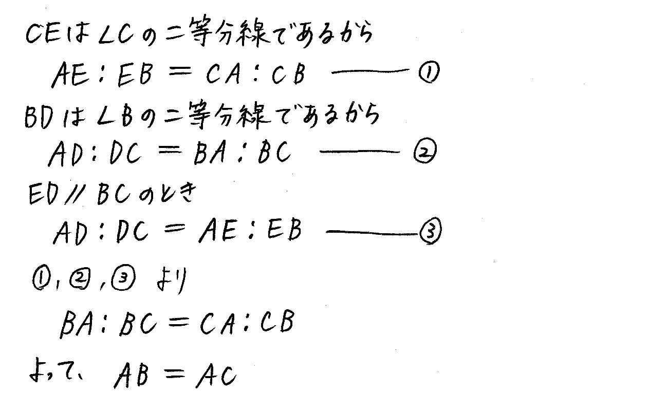 3TRIAL数学A-138解答