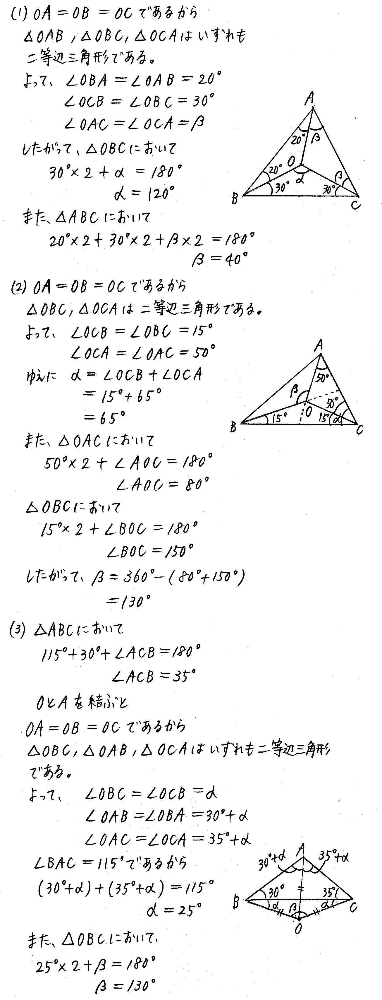 3TRIAL数学A-139解答