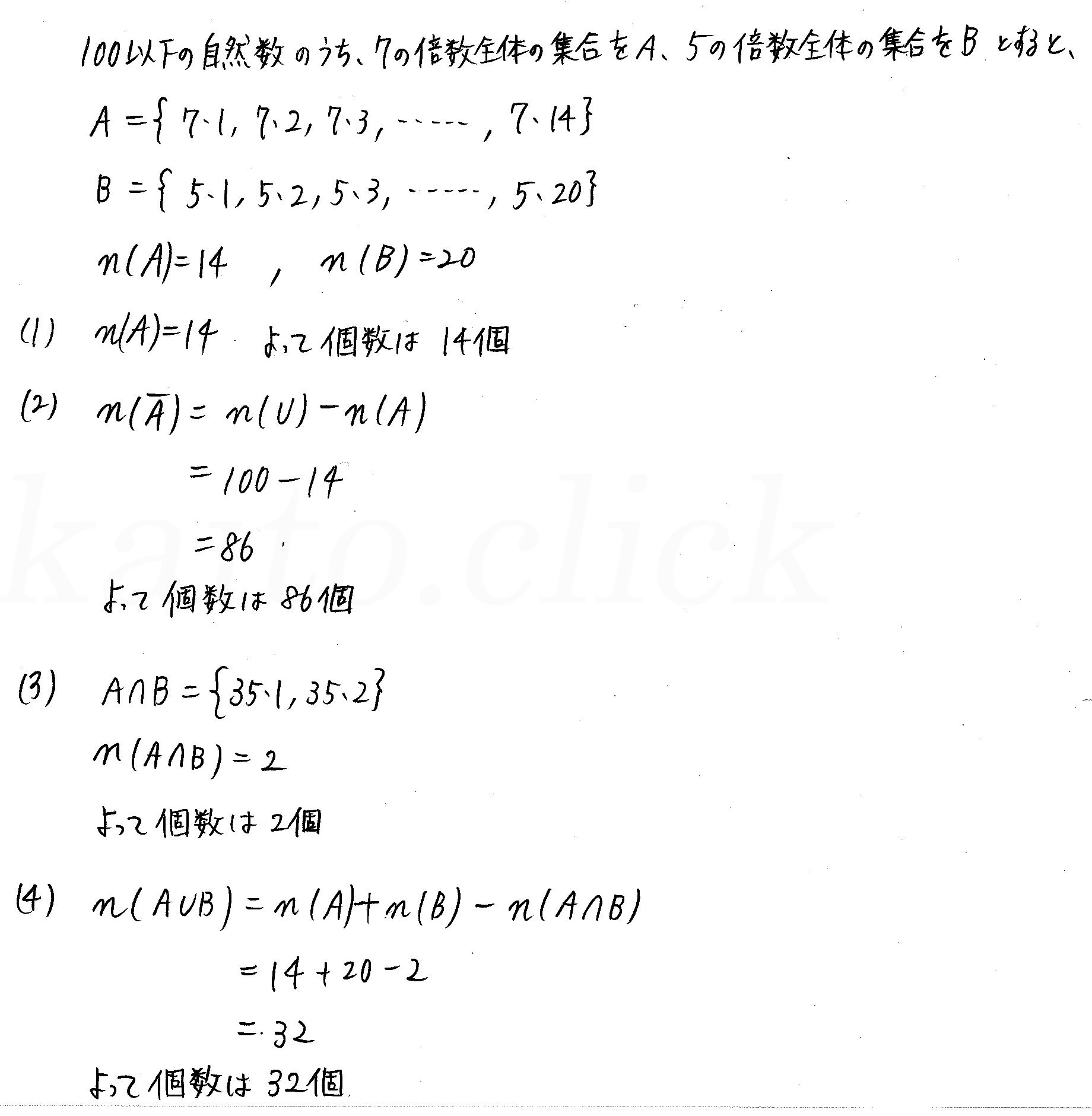 3TRIAL数学A-14解答