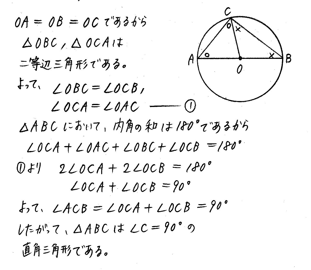 3TRIAL数学A-140解答