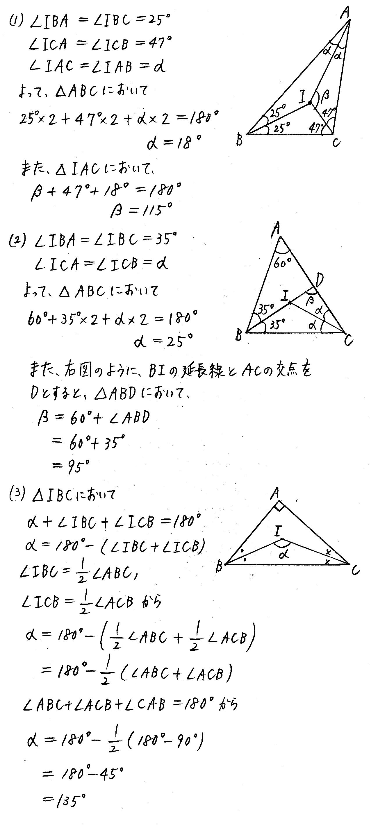 3TRIAL数学A-141解答