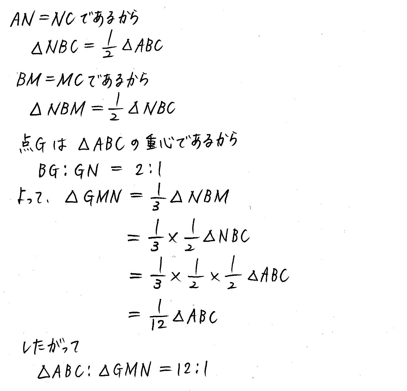 3TRIAL数学A-143解答