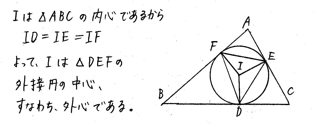 3TRIAL数学A-144解答