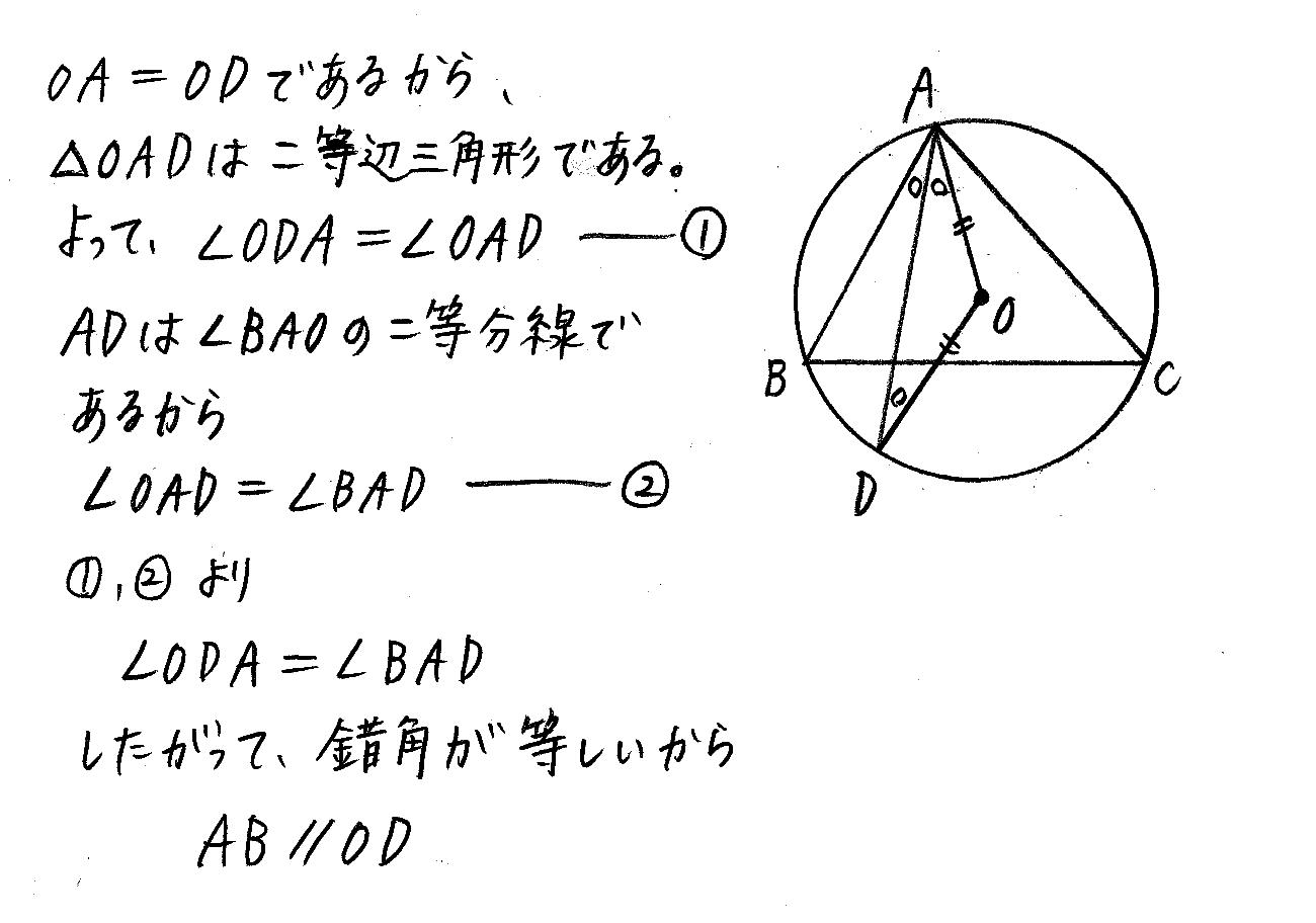 3TRIAL数学A-145解答