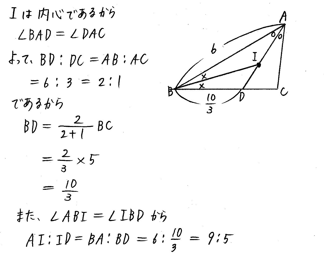 3TRIAL数学A-146解答