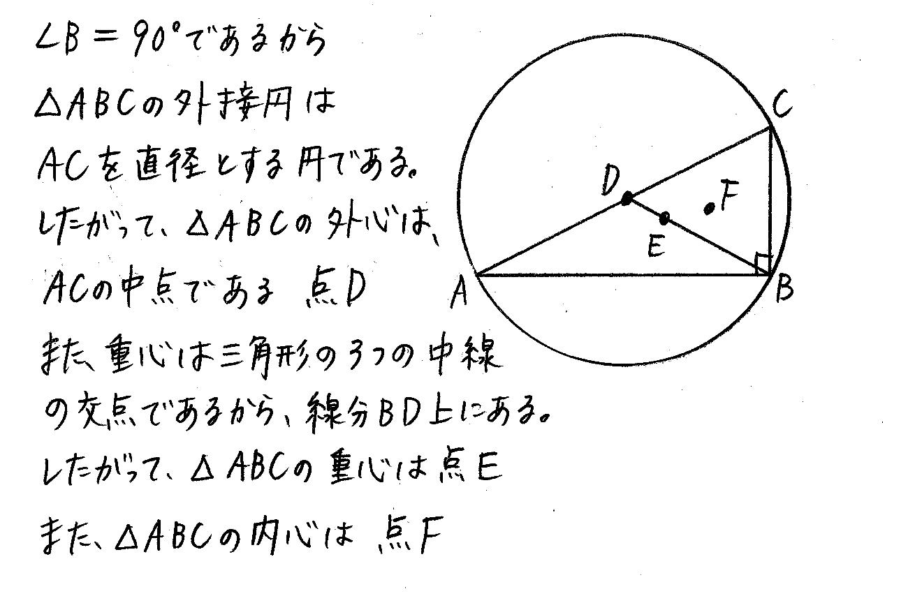3TRIAL数学A-147解答