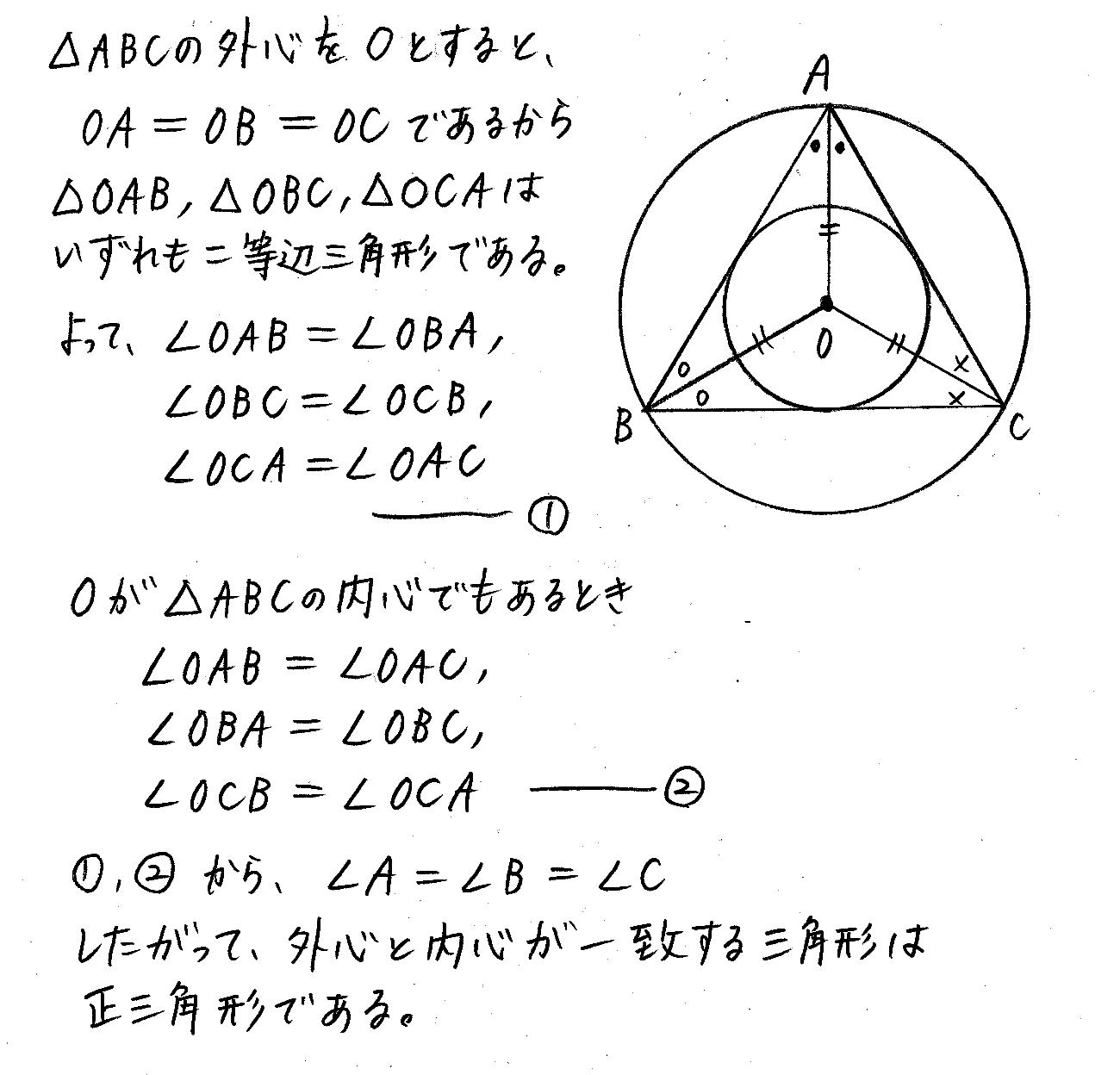 3TRIAL数学A-148解答