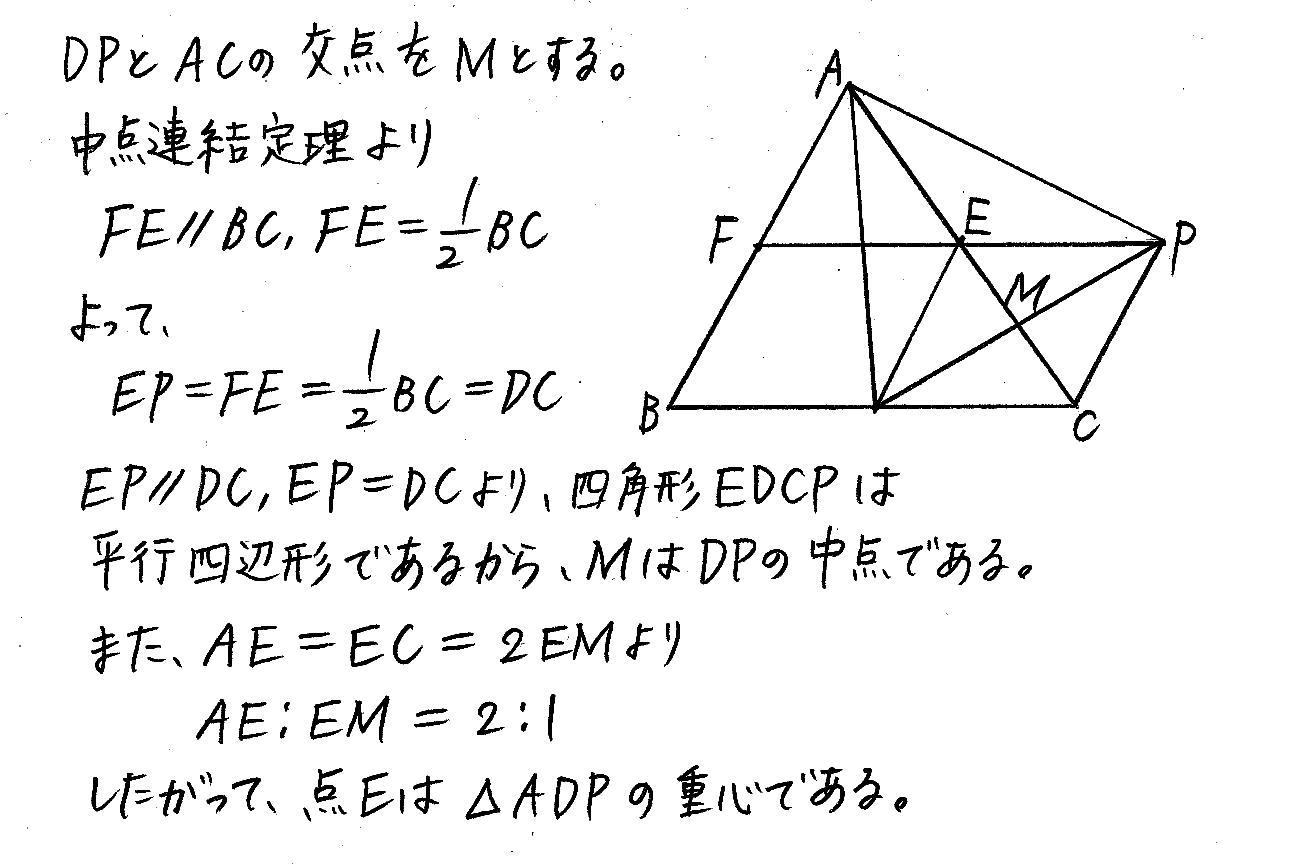 3TRIAL数学A-149解答