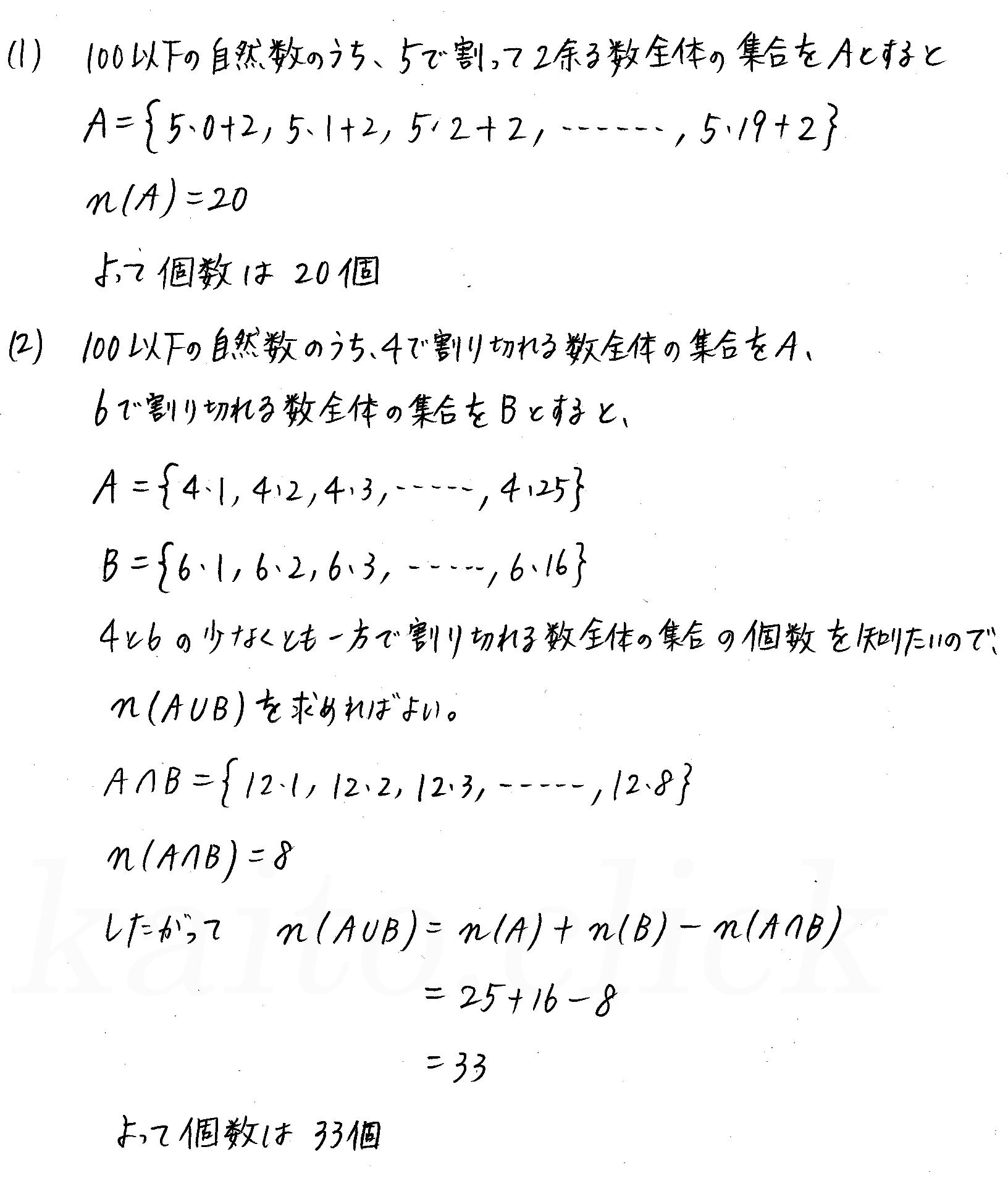 3TRIAL数学A-15解答