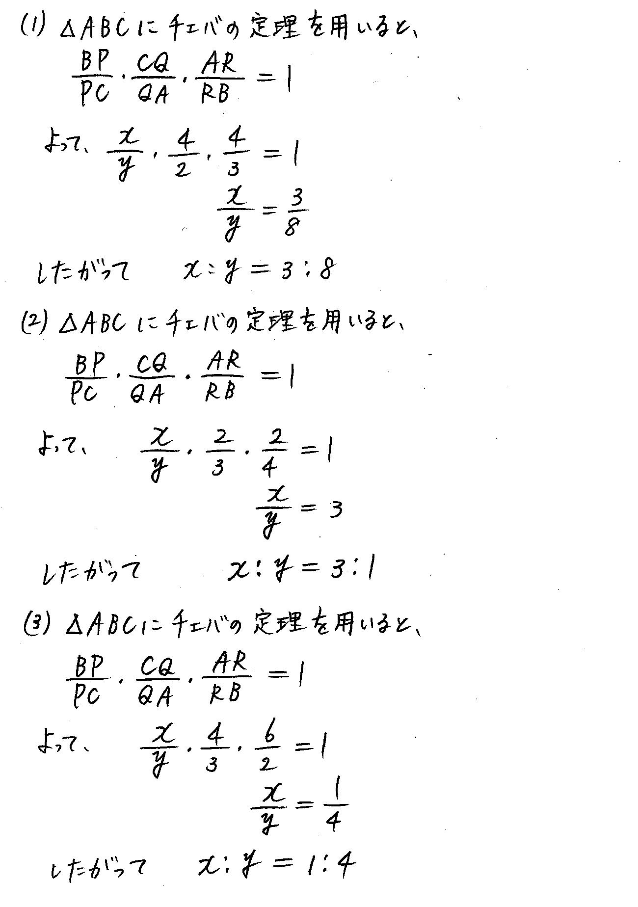 3TRIAL数学A-150解答