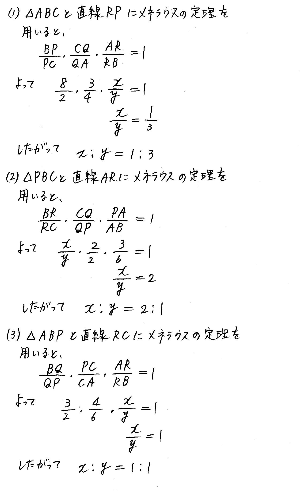 3TRIAL数学A-151解答