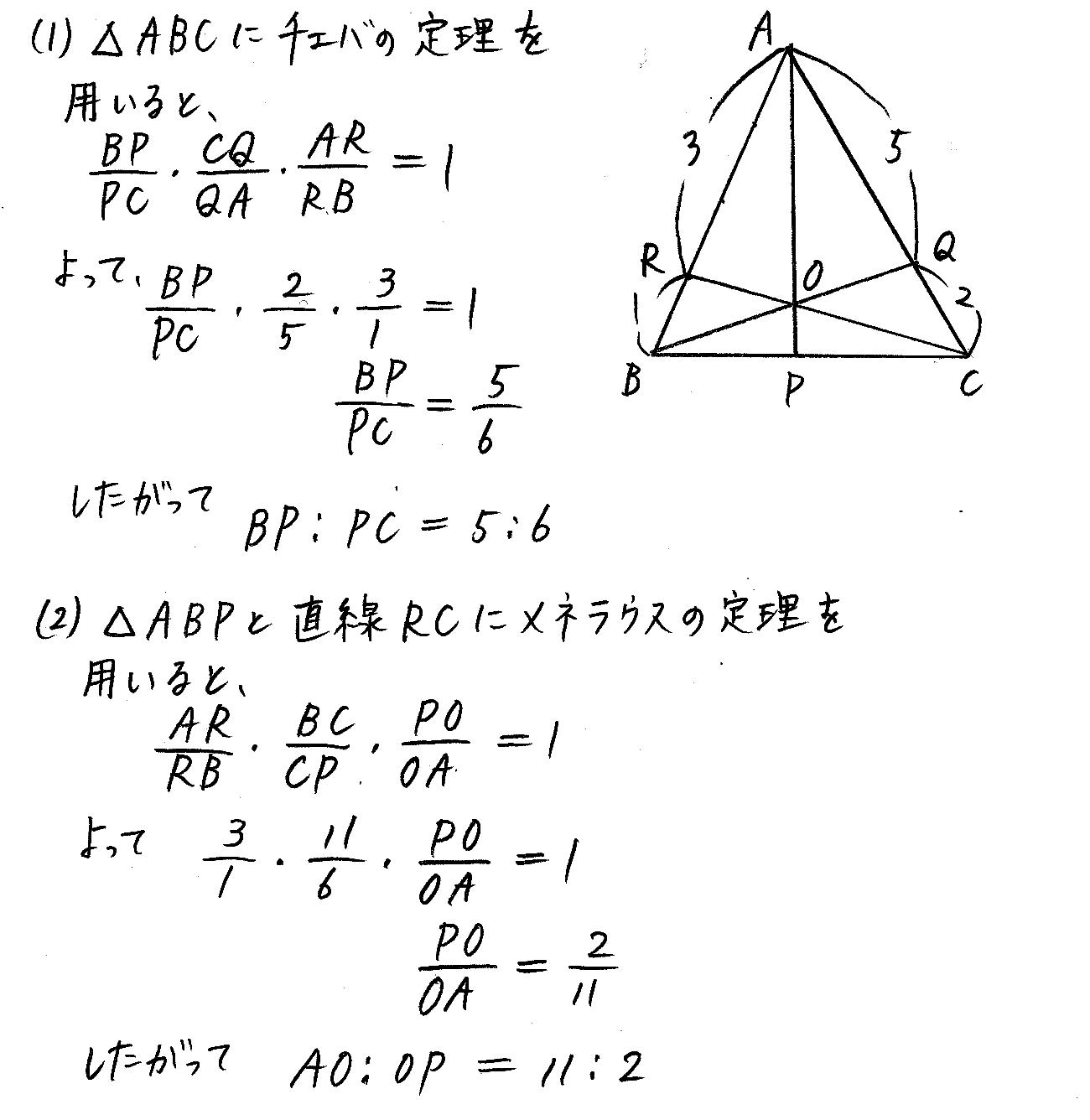 3TRIAL数学A-152解答