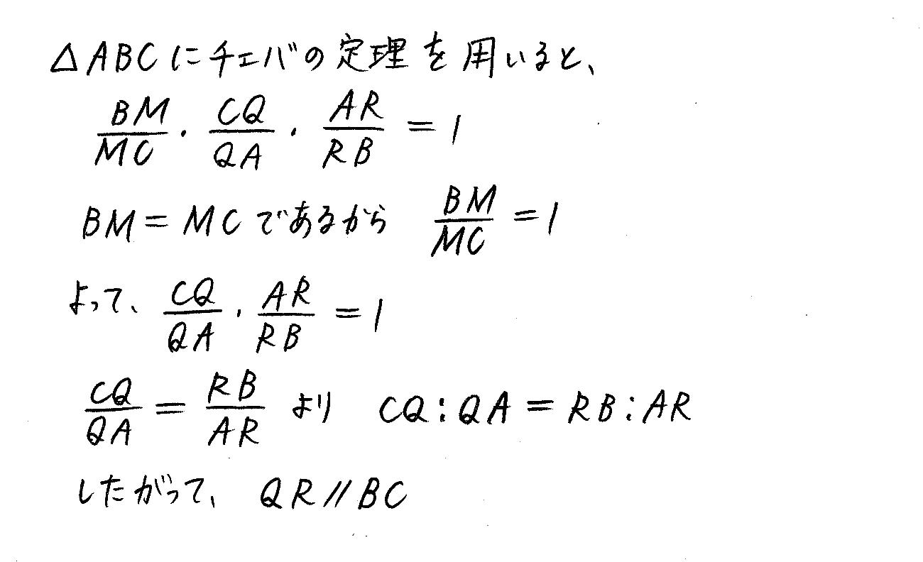 3TRIAL数学A-153解答
