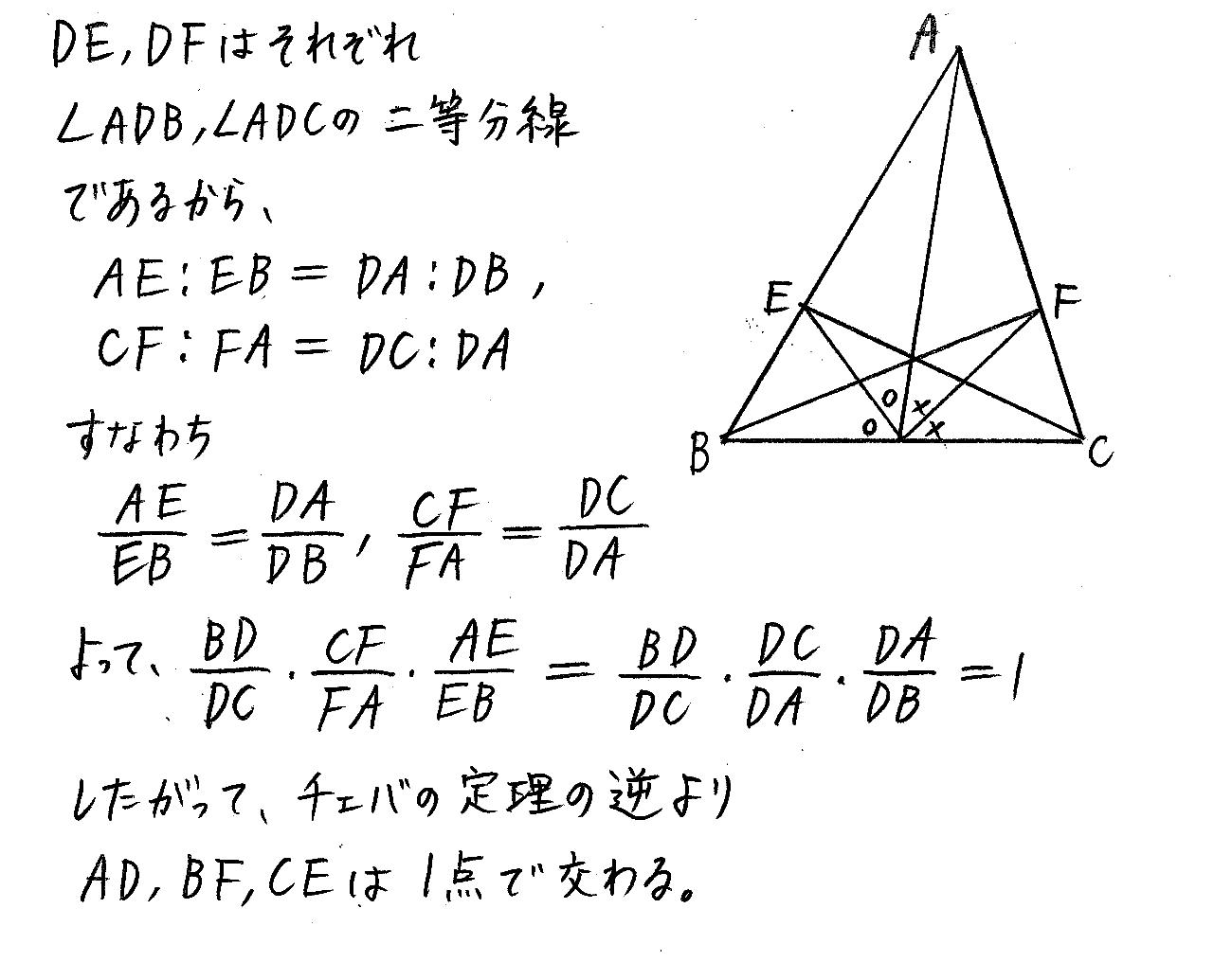 3TRIAL数学A-154解答