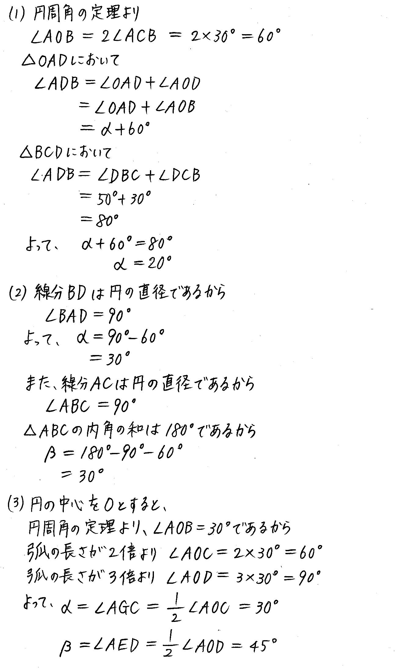 3TRIAL数学A-155解答