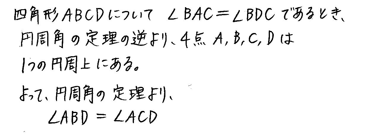 3TRIAL数学A-156解答