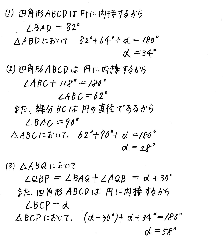 3TRIAL数学A-157解答