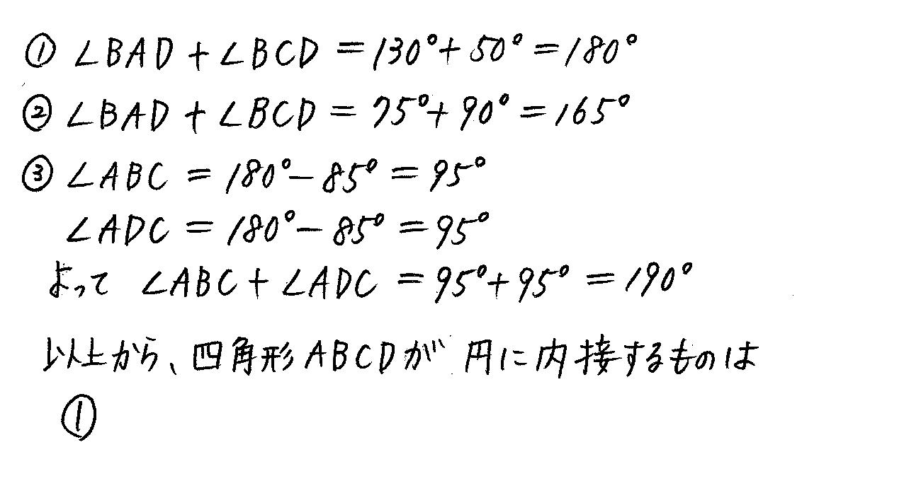 3TRIAL数学A-158解答