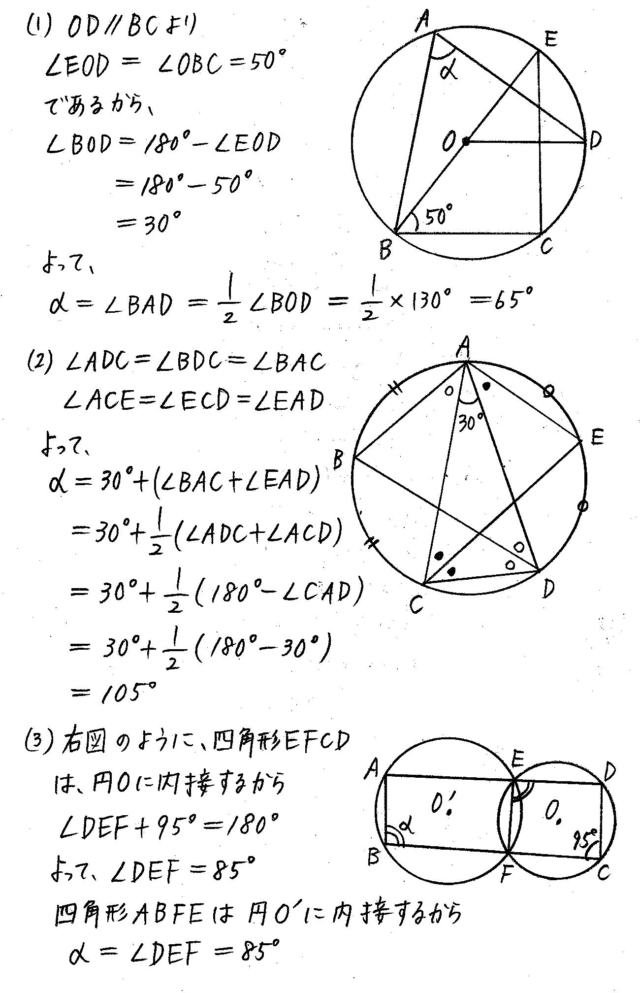 3TRIAL数学A-159解答