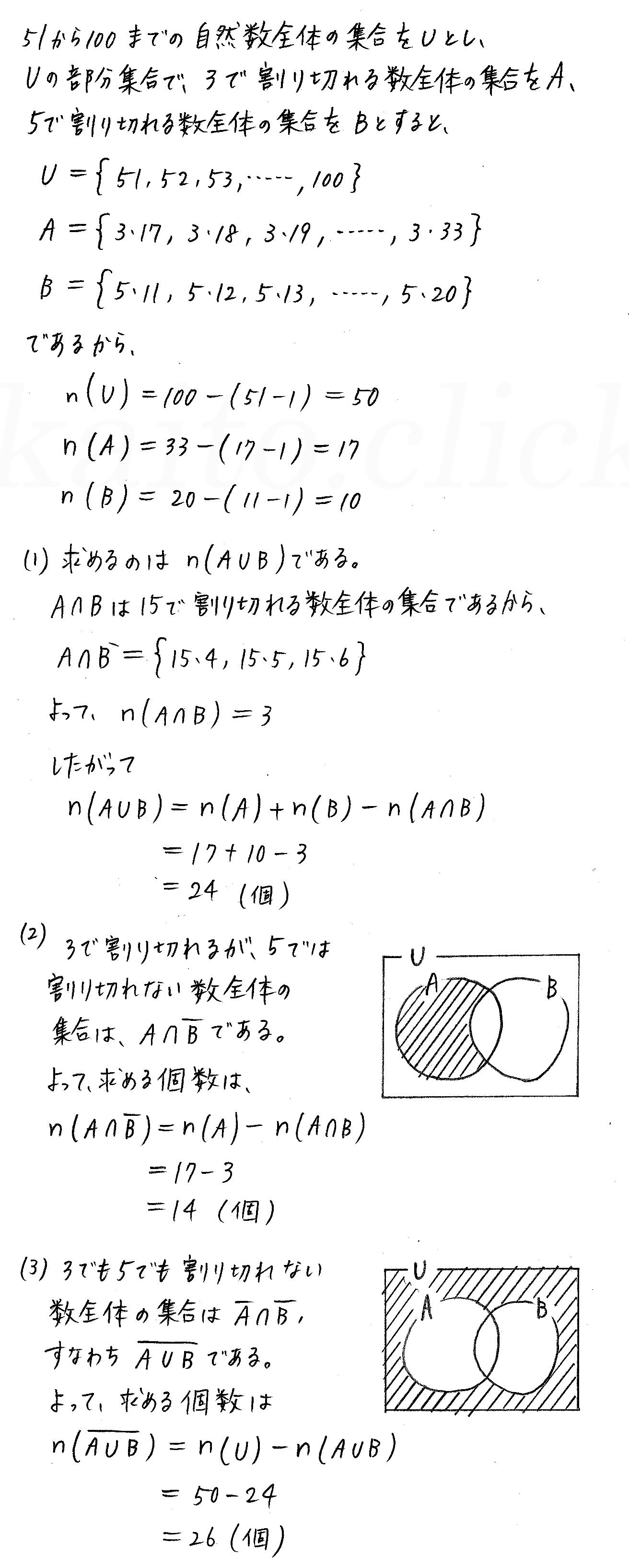 3TRIAL数学A-16解答
