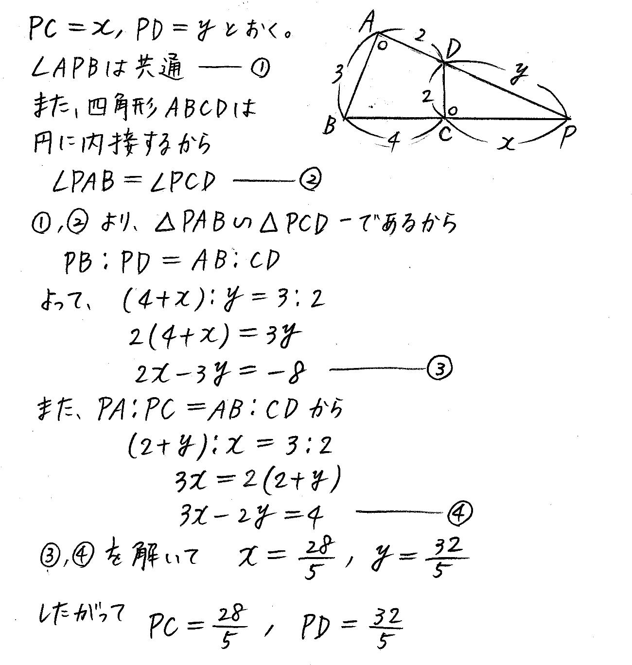3TRIAL数学A-161解答