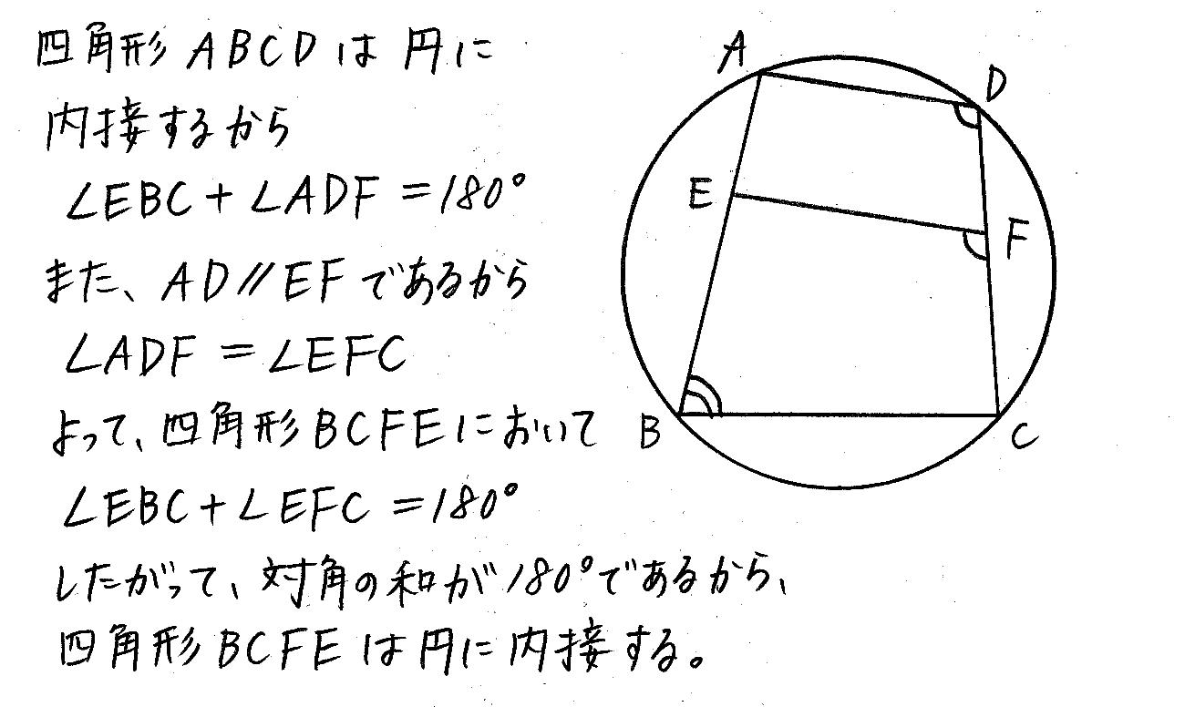 3TRIAL数学A-162解答