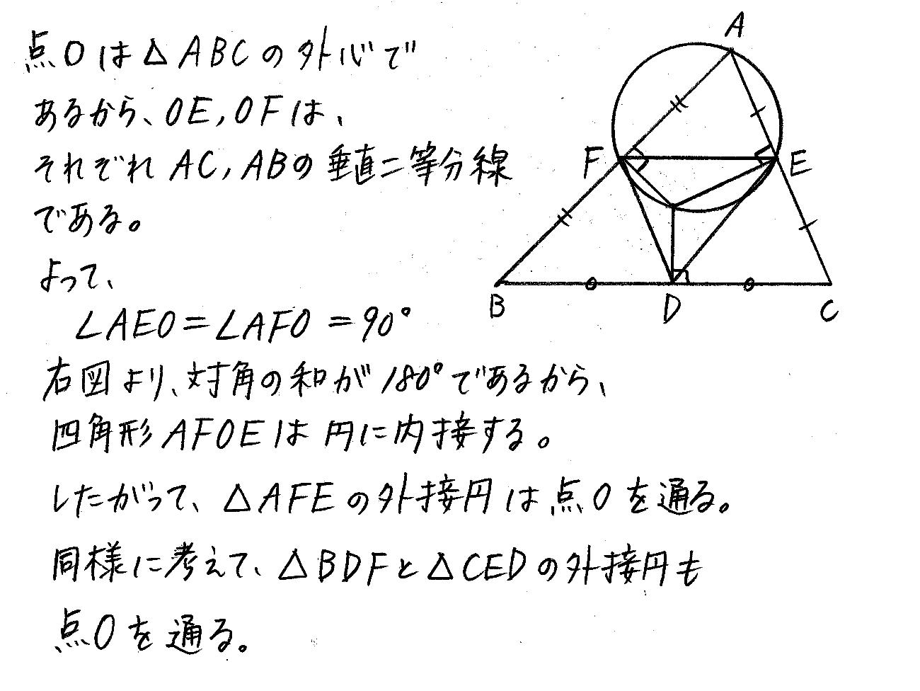 3TRIAL数学A-163解答