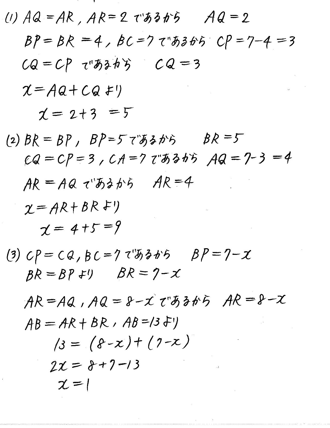 3TRIAL数学A-165解答